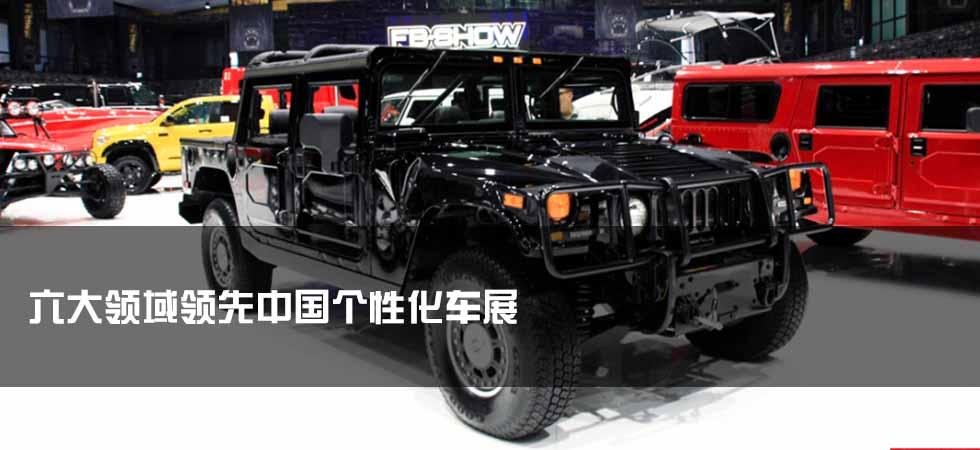 2014北京梦想车展 6大领域领先中国个性化车展