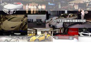 2014北京梦想车展精彩回顾