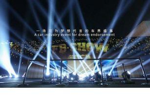 2015梦想车展FB-SHOW将在北京开幕