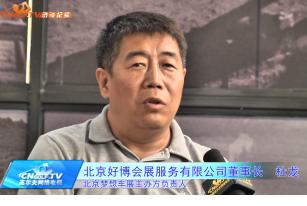 专访-北京好博会展服务有限公司董事长   杜龙