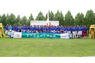 图集-漫庭杯-美洲豹高尔夫俱乐部九周年庆典赛