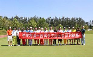 北京中关村昌平园高尔夫协会八月月例赛
