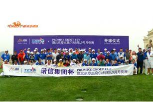 """""""诺信集团杯""""暨北京零点高尔夫球队9月月例赛"""