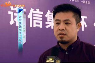专访—诺信集团北京分公司 总经理 门鑫