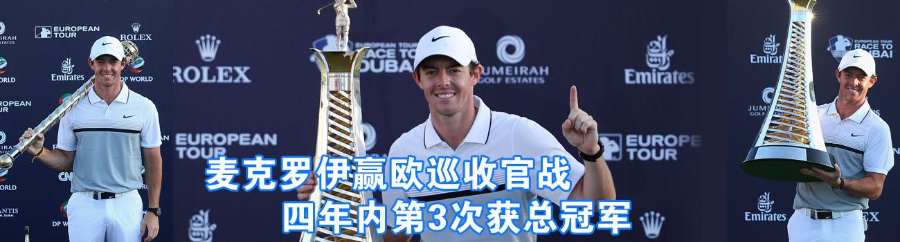 DP世界巡回锦标赛麦克罗伊夺冠