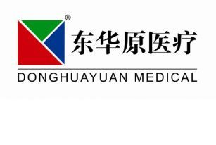 东华原---成为世界医疗行业受人景仰的一流品牌!