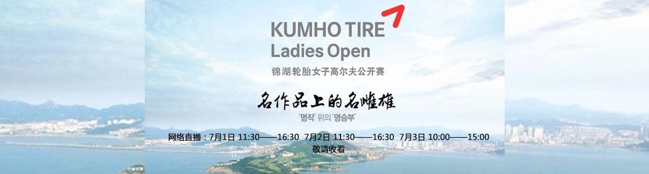 2016锦湖轮胎女子公开赛