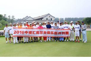 2016中视汇高尔夫俱乐部7月月例赛