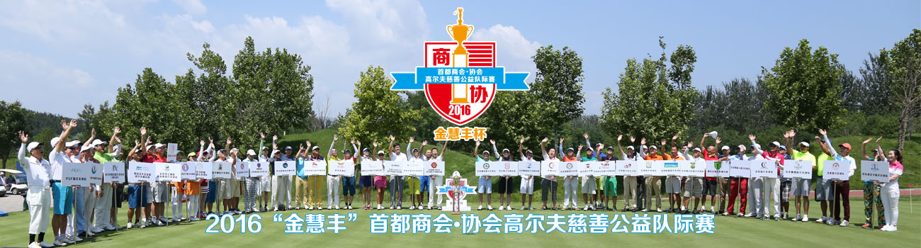 """2016""""金慧丰""""首都商会•协会高尔夫慈善公益队际赛"""