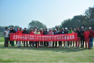 北京中关村昌平园高尔夫协会2016年封场杯