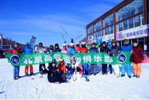 雪场尽享滑雪之乐,高雪俱乐部封板友谊赛