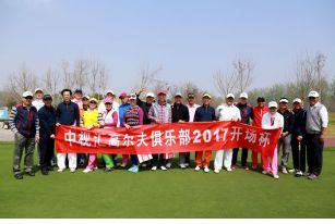图集-2017天龙中视高尔夫俱乐部开场杯