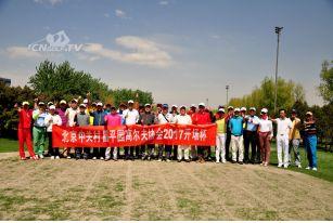 图集-北京中关村昌平园高尔夫协会2017开场杯