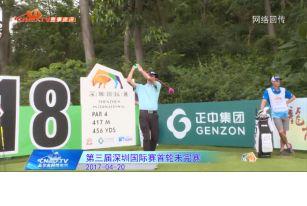 深圳国际赛首轮未完赛