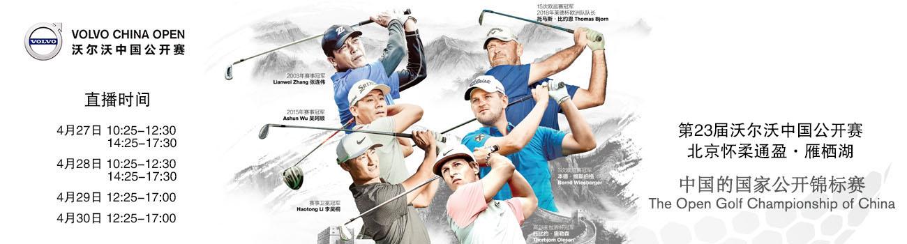 第23届沃尔沃中国公开赛