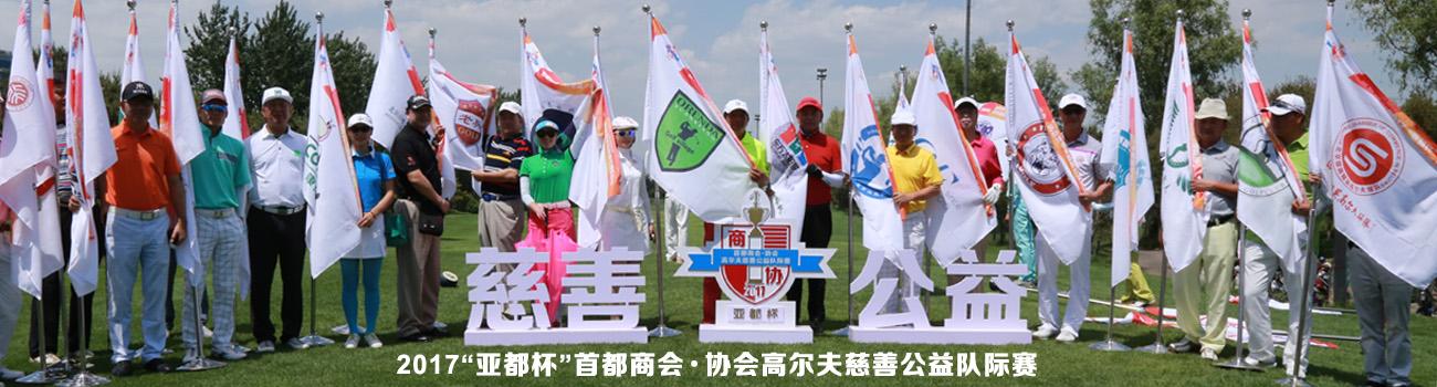 2017亚都杯首都商会协会高尔夫慈善公益队际赛
