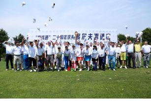 """图集-""""富纬通""""二十周年庆典高尔夫球会邀请赛"""