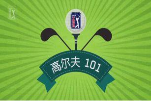 美巡高尔夫101: 小鸟、老鹰、柏忌,高尔夫球场常见术语你听懂了吗?