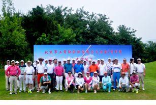 北京工商联企业家高尔夫协会7月 例赛
