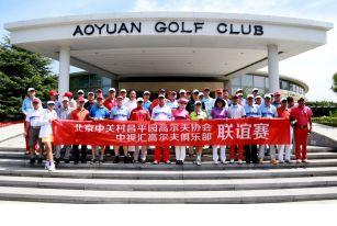 图集-北京中关村昌平园高尔夫协会-中视汇高尔夫俱乐部联谊赛