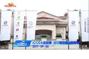国际城市经典高尔夫联盟巡回赛 2017南京钟山冠军赛