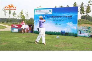 2017 威能高尔夫邀请赛