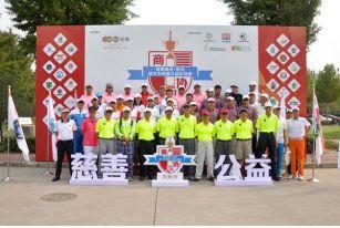 2017亚都杯首都商会协会高尔夫慈善公益队际赛复赛第四场开战