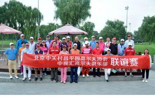 图集-北京中关村昌平园高尔夫协会9月月例赛