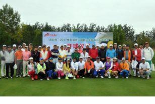 图集-云彩杯-北京工商联企业家高尔夫协会 邀请赛