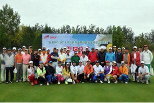 """""""云彩杯""""2017年北京市工商联企业家高尔夫邀请赛"""