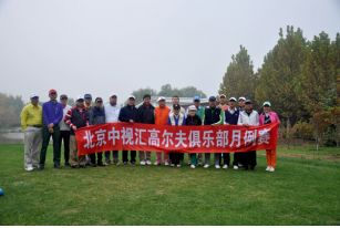 2017北京中视汇高尔夫俱乐部封场杯