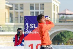 超级荔枝全国高尔夫系列赛开出历史第一杆