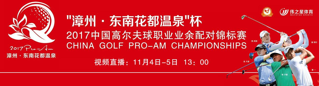 中国高尔夫球职业业余配对锦标赛直播