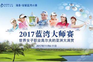 2017蓝湾大师赛