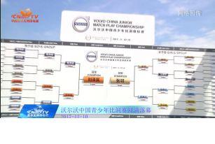 沃尔沃中国青少年比洞锦标赛圆满落幕