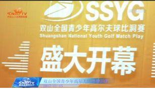 双山全国青少年高尔夫比洞赛开杆