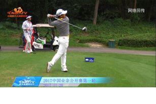 2017塘厦杯中国高尔夫球业余公开赛男子组首轮