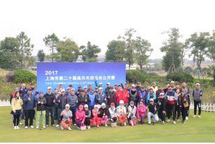 上海市第二十届高尔夫球业余公开赛