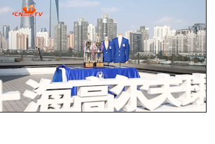 2017上海高尔夫球大奖赛颁奖盛典