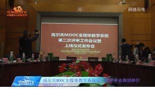 高尔夫MOOC全媒体教学系统开发第二次评审工作会议