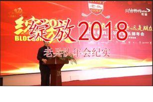 绽放2018-老兵队年会纪实