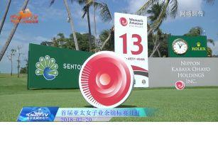 首届亚太女子业余锦标赛明日新加坡开杆首届亚太女子业余锦标赛明日新加坡开杆