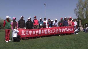2018年4月10日中关村昌平园高尔夫协会开场杯