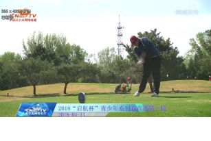 2018启航杯北京青少年系列赛乡村站第一轮