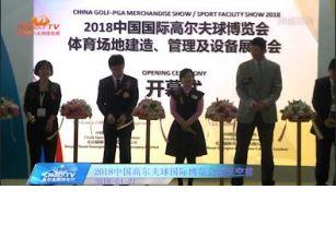 2018高博会盛大开幕