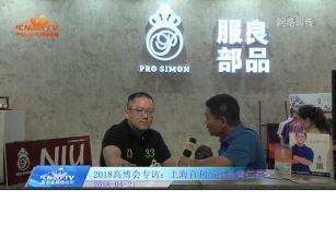 2018高博会专访:上海百利纺织品黄仁益