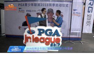 2018高博会专访:如歌与PGA青少年联赛