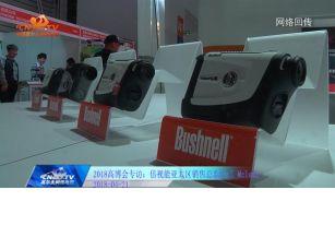 上海高博会对话: 倍视能高尔夫激光测距仪器