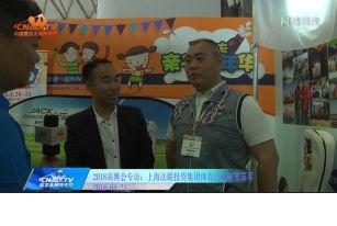 上海高博会对话:上海法联投资集团体育产业部贾国军
