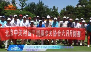 北京中关村昌平园高尔夫协会六月月例赛落幕